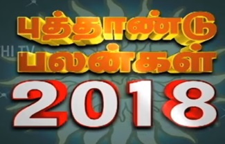 Puthandu Palangal 2018 | 01-01-2018 By Astrologer Sivalpuri Singaram – Thanthi Tv