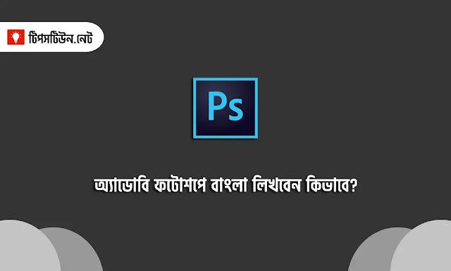 How to Write Bangla in Adobe Photoshop? Adobe Photoshop এ বাংলা লিখবেন কিভাবে? দেখে নিন নিয়ম