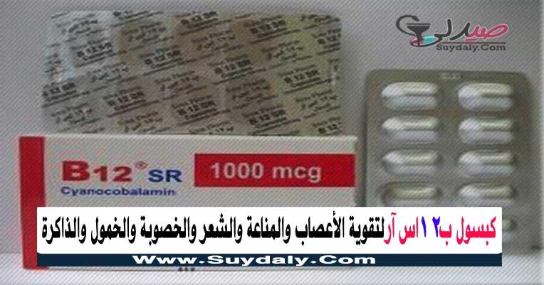 كبسولات ب12 اس ار 1 مجم B12 SR الفوائد والأضرار للشعر والأعصاب والجرعة والسعر 2020 والبدائل