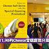 本周必吃好康!PABLO促销!原价RM11.90的Cheese Soft Serve只需RM2.90