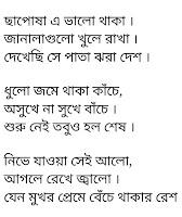 Kopale Aaj Valobasar Jor Lyrics