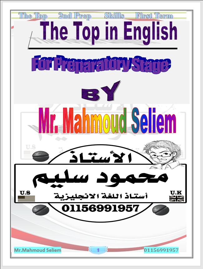 افضل مذكرة قواعد (شرح - تدريبات) الصف الثانى الإعدادى الترم الأول 2021 مستر محمود سليم