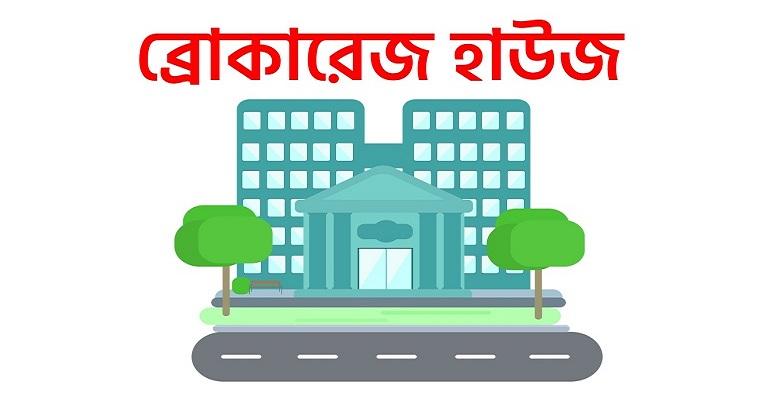 forex broker house,dsebd,dhaka stock exchange
