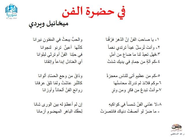 شرح وحل قصيدة في حضرة الفن في اللغة العربية للصف التاسع المناهج المطورة