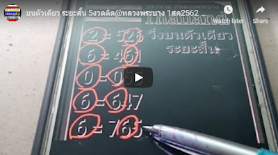 Thai lottery VIP tips VIP free Facebook timeline 01 August 2019
