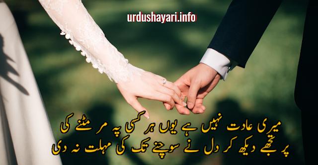 Best Shayari on Heart - 2 lines poetry in urdu for sms status
