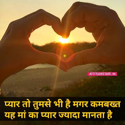 maa attitude status in hindi