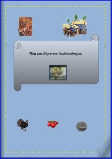 http://www.iep.edu.gr/library/images/uploads/afieromata/dodekahmero/