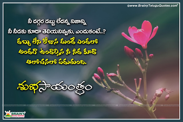 Here is Best Telugu Good evening sms with sms Quotes, Nice Telugu Good evening sms Quotes, Best Telugu good evening sms quotes, Beautiful Telugu Good evening sms quotes, Top telugu Good evening Sms quotes