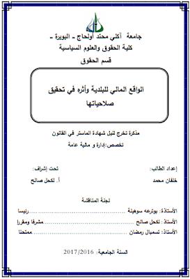 مذكرة ماستر : الواقع المالي للبلدية وأثره في تحقيق صلاحياتها PDF