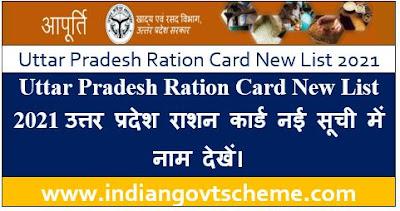 Uttar Pradesh Ration Card New List