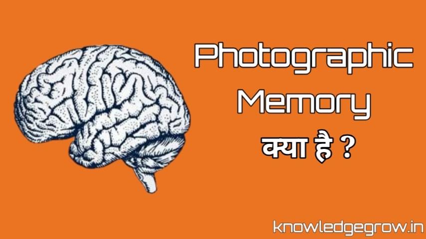 Photographic (Eidetic) memory क्या है ?