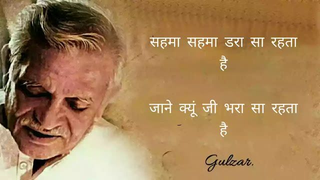 Best poetry lines in hindi