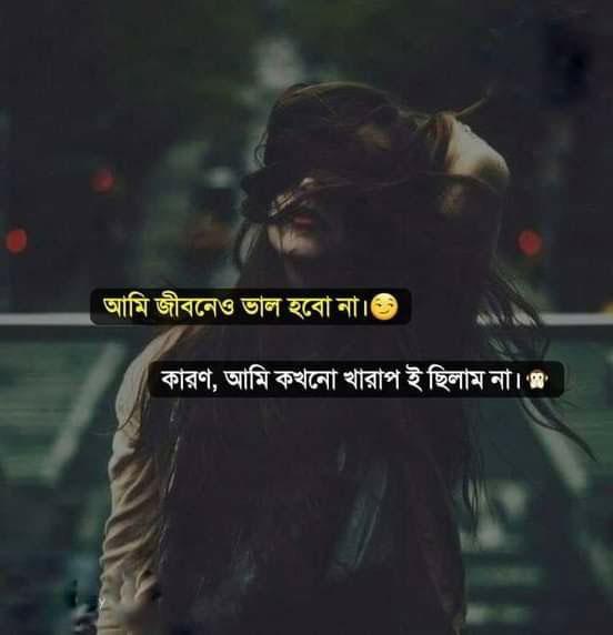 Bangla Black Caption Picture   দুঃখের স্টাটাস ছবি কালেকশন