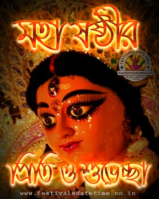 Maha Sasthi Bengali Wallpaper Download, Subho Maha Sasthi Wallpaper