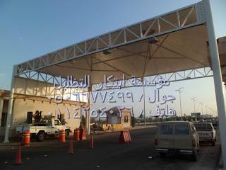 تركيب مشاريع مظلات مواقف سيارات ومدارس وسواتر في القطيف