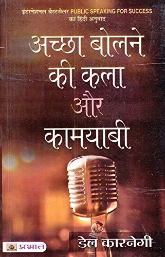 achchha bolne ki kala aur kamyabi ( the art of public speaking in book hindi ) - dale carnegie