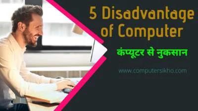 5 Disadvantage of Computer