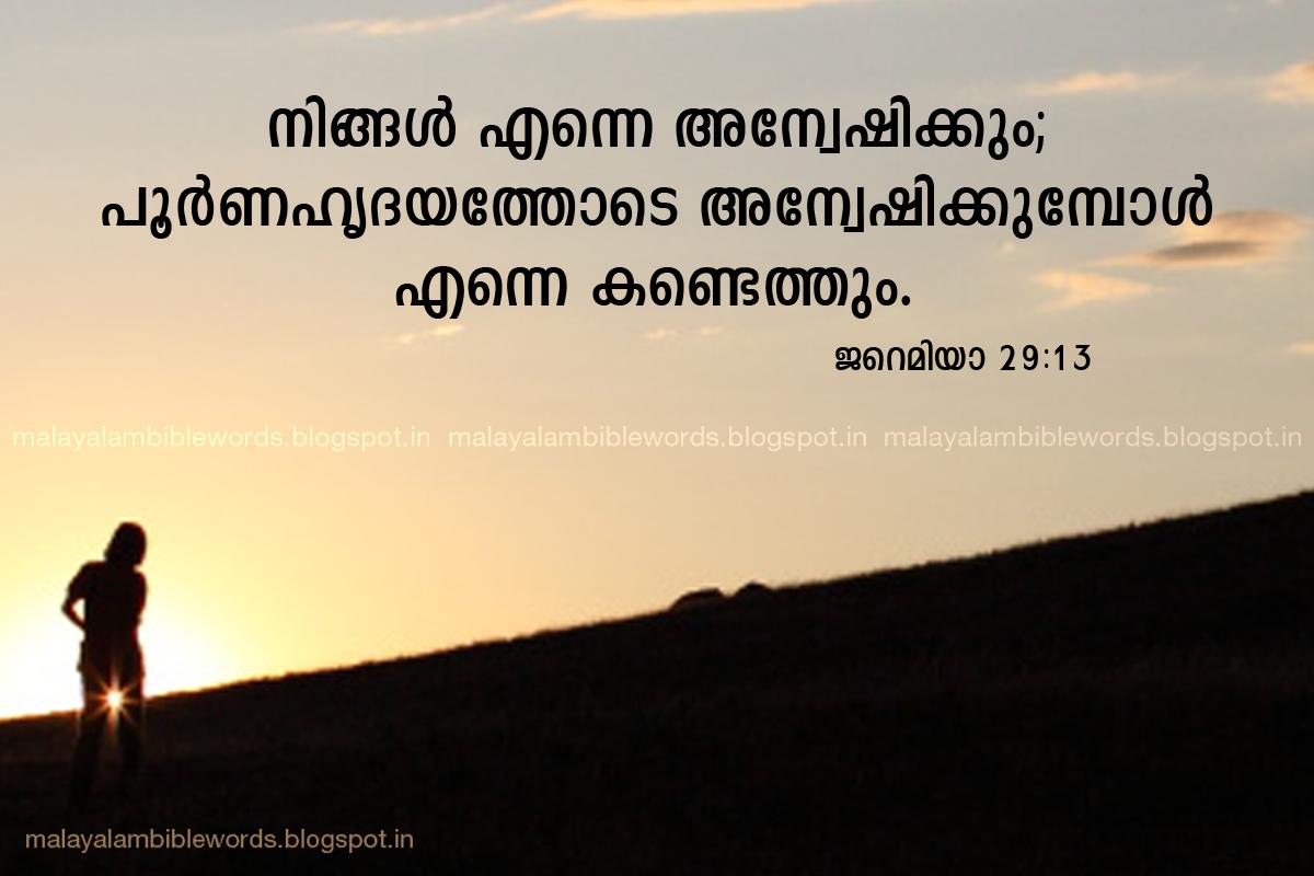Malayalam Bible Words: jeremiah 29 13, bible verses, bible