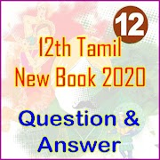 12th Tamil New Book 2020 - Free online Test-1