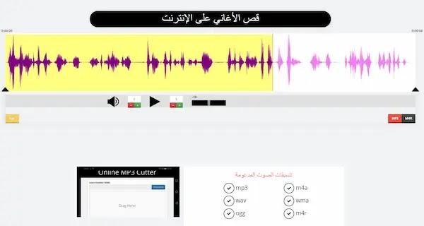 Web Audio Cutter