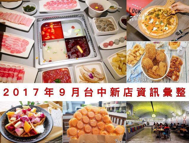 Collage Fotor - 2017年9月台中新店資訊彙整,46間台中餐廳