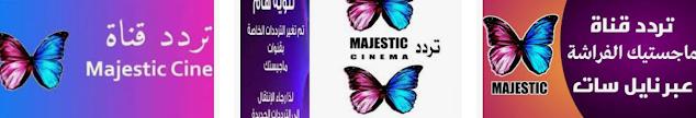 تردد ماجستيك majestic  سينما 2021 على النايل سات وجميع الاقمار الصناعية لمتابعة اجدد الافلام - افلام للكبار فقط - حرابيا