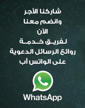 الآن : انضم لفريق خدمة درر الرسائل الدعوية على الواتس أب