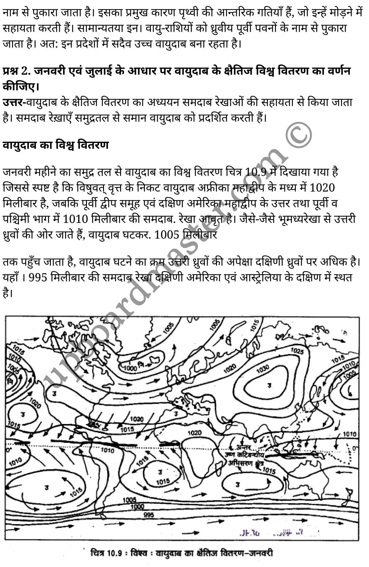 कक्षा 11 भूगोल अध्याय 10  के नोट्स  हिंदी में एनसीईआरटी समाधान,   class 11 geography chapter 10,  class 11 geography chapter 10 ncert solutions in geography,  class 11 geography chapter 10 notes in hindi,  class 11 geography chapter 10 question answer,  class 11 geography  chapter 10 notes,  class 11 geography  chapter 10 class 11 geography  chapter 10 in  hindi,   class 11 geography chapter 10 important questions in  hindi,  class 11 geography hindi  chapter 10 notes in hindi,   class 11 geography  chapter 10 test,  class 11 sahityik hindi  chapter 10 class 11 geography  chapter 10 pdf,  class 11 geography chapter 10 notes pdf,  class 11 geography  chapter 10 exercise solutions,  class 11 geography  chapter 10, class 11 geography  chapter 10 notes study rankers,  class 11 geography  chapter 10 notes,  class 11 geography hindi  chapter 10 notes,   class 11 geography chapter 10  class 11  notes pdf,  class 11 geography  chapter 10 class 11  notes  ncert,  class 11 geography  chapter 10 class 11 pdf,  class 11 geography chapter 10  book,  class 11 geography chapter 10 quiz class 11  ,     11  th class 11 geography chapter 10    book up board,   up board 11  th class 11 geography chapter 10 notes,  कक्षा 11 भूगोल अध्याय 10 , कक्षा 11 भूगोल, कक्षा 11 भूगोल अध्याय 10  के नोट्स हिंदी में, कक्षा 11 का भूगोल अध्याय 10 का प्रश्न उत्तर, कक्षा 11 भूगोल अध्याय 10 के नोट्स, 11 कक्षा भूगोल 10  हिंदी में,कक्षा 11 भूगोल अध्याय 10  हिंदी में, कक्षा 11 भूगोल अध्याय 10  महत्वपूर्ण प्रश्न हिंदी में,कक्षा 11 भूगोल  हिंदी के नोट्स  हिंदी में,भूगोल हिंदी कक्षा 11 नोट्स pdf,   भूगोल हिंदी  कक्षा 11 नोट्स 2021 ncert,  भूगोल हिंदी  कक्षा 11 pdf,  भूगोल हिंदी  पुस्तक,  भूगोल हिंदी की बुक,  भूगोल हिंदी  प्रश्नोत्तरी class 11 , 11   वीं भूगोल  पुस्तक up board,  बिहार बोर्ड 11  पुस्तक वीं भूगोल नोट्स,   भूगोल  कक्षा 11 नोट्स 2021 ncert,  भूगोल  कक्षा 11 pdf,  भूगोल  पुस्तक,  भूगोल की बुक,  भूगोल  प्रश्नोत्तरी class 11,   11th geography   book in hindi,11th geography notes in hindi,cbse books for