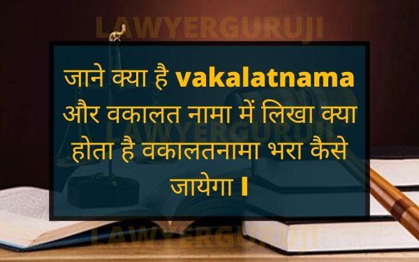 जाने क्या है vakalatnama और वकालत नामा में लिखा क्या होता है वकालतनामा भरा कैसे जायेगा