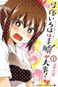 Yumizuka Iroha's No Good Without Her Procedure!