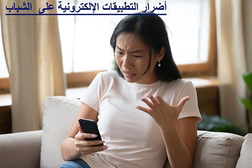 أضرار التطبيقات الإلكترونية على  الشباب