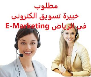 وظائف السعودية مطلوب خبيرة تسويق الكتروني في الرياض E-Marketing