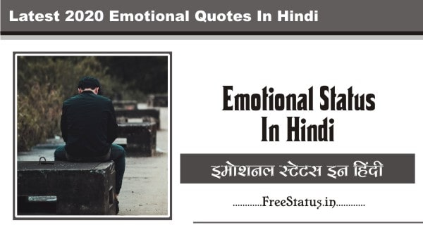 Emotional-Status-In-Hindi