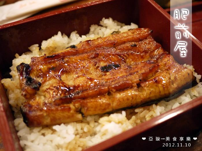 【臺北】愈來愈貴的肥前屋 鰻魚飯