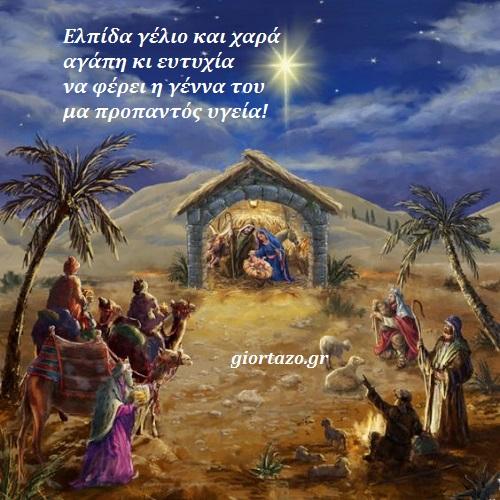 Χριστουγεννιάτικες μαντινάδες......giortazo.gr