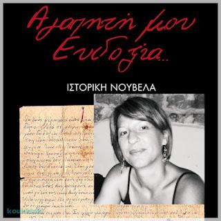 Από το εξώφυλλο της νουβέλας της Αθανασίας Π. Θοεδωρίδου, Αγαπητή μου Ευδοξία, και φωτογραφία της ίδιας