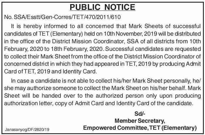 Assam TET 2019 (LP & UP):