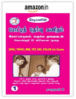 radian maths tamil 1