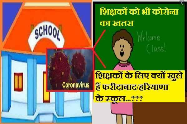 teacher-and-staff-demand-leave-in-haryana-school-corona-virus