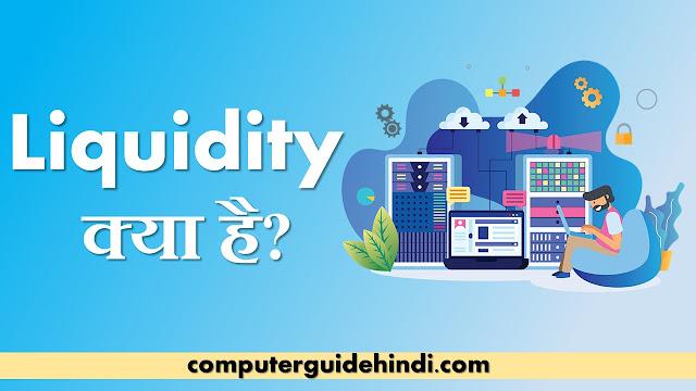 Liquidity क्या है?