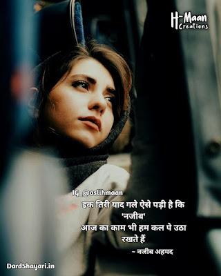 Best Dard Bhari Shayari In Hindi | Sad Love Shayari Images Hindi 2021