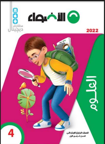 تحميل كتاب الاضواء علوم للصف الرابع الابتدائي الترم الاول المنهج الجديد 2022 pdf (الكتاب كامل)