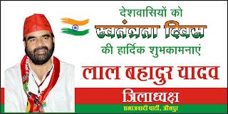 *विज्ञापन : समाजवादी पार्टी के जिलाध्यक्ष लाल बहादुर यादव की तरफ से स्वतंत्रता दिवस की शुभकामनाएं*