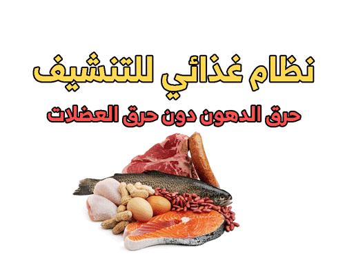 نظام غذائي لتنشيف