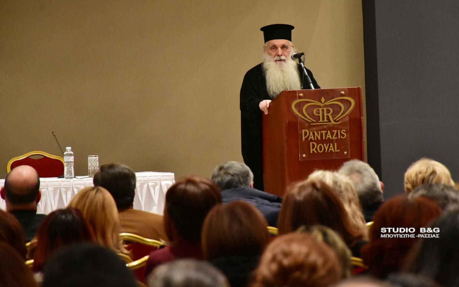 Εκδήλωση της Ιεράς Μητροπόλεως Αργολίδος για τους Εκπαιδευτικούς