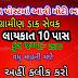 Gujarat Gram Dak Sevak(GDS) Recruitment 2019