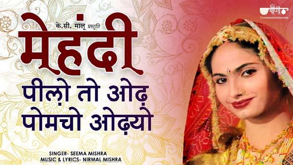 Mehandi - Pilo To Odh Pomcho Odhyo Song Lyrics - Seema Mishra