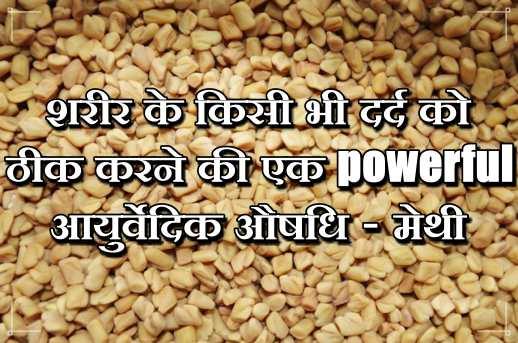 Health Tips in Hindi - शरीर के किसी भी दर्द को ठीक करने की एक powerful आयुर्वेदिक औषधि