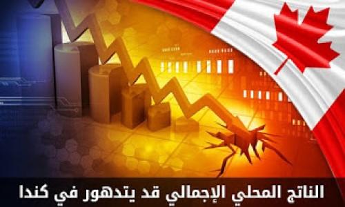 تقلبات محتمله على الدولار الكندى مع الناتج المحلي الشهرى فى كندا